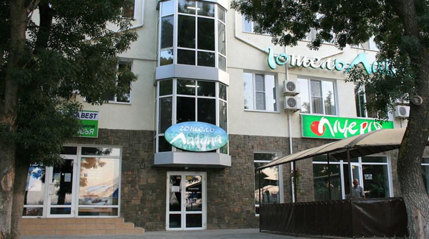 Отель «Лагуна»
