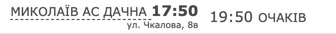 Как добраться в Очаков на автобусе из Николаева. Расписание