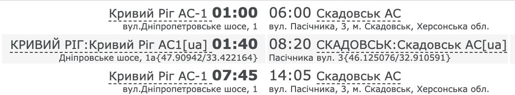 Как добраться в Скадовск на автобусе из Кривого Рога. Расписание