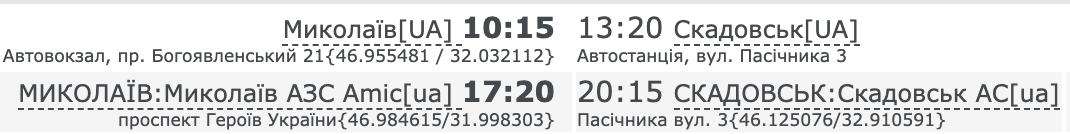 Как добраться в Скадовск на автобусе из Николаева. Расписание