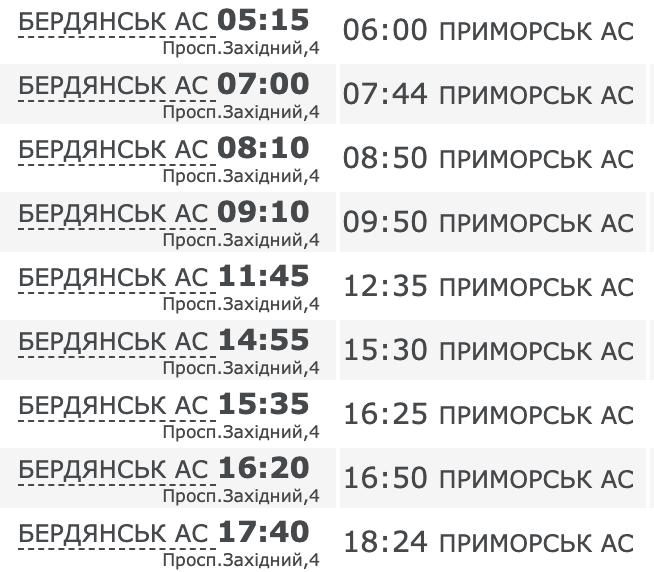 Как добраться до Приморска на автобусе из Бердянска. Расписание