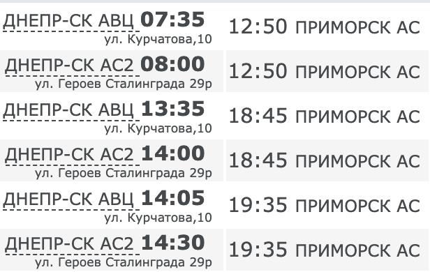 Как добраться до Приморска на автобусе из Днепра. Расписание