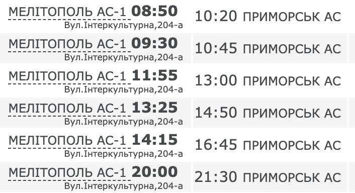 Как добраться до Приморска на автобусе из Мелитополя. Расписание