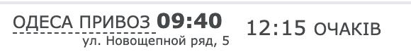 Как добраться в Очаков на автобусе из Одессы. Расписание