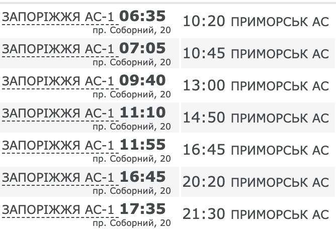 Как добраться до Приморска на автобусе из Запорожья. Расписание