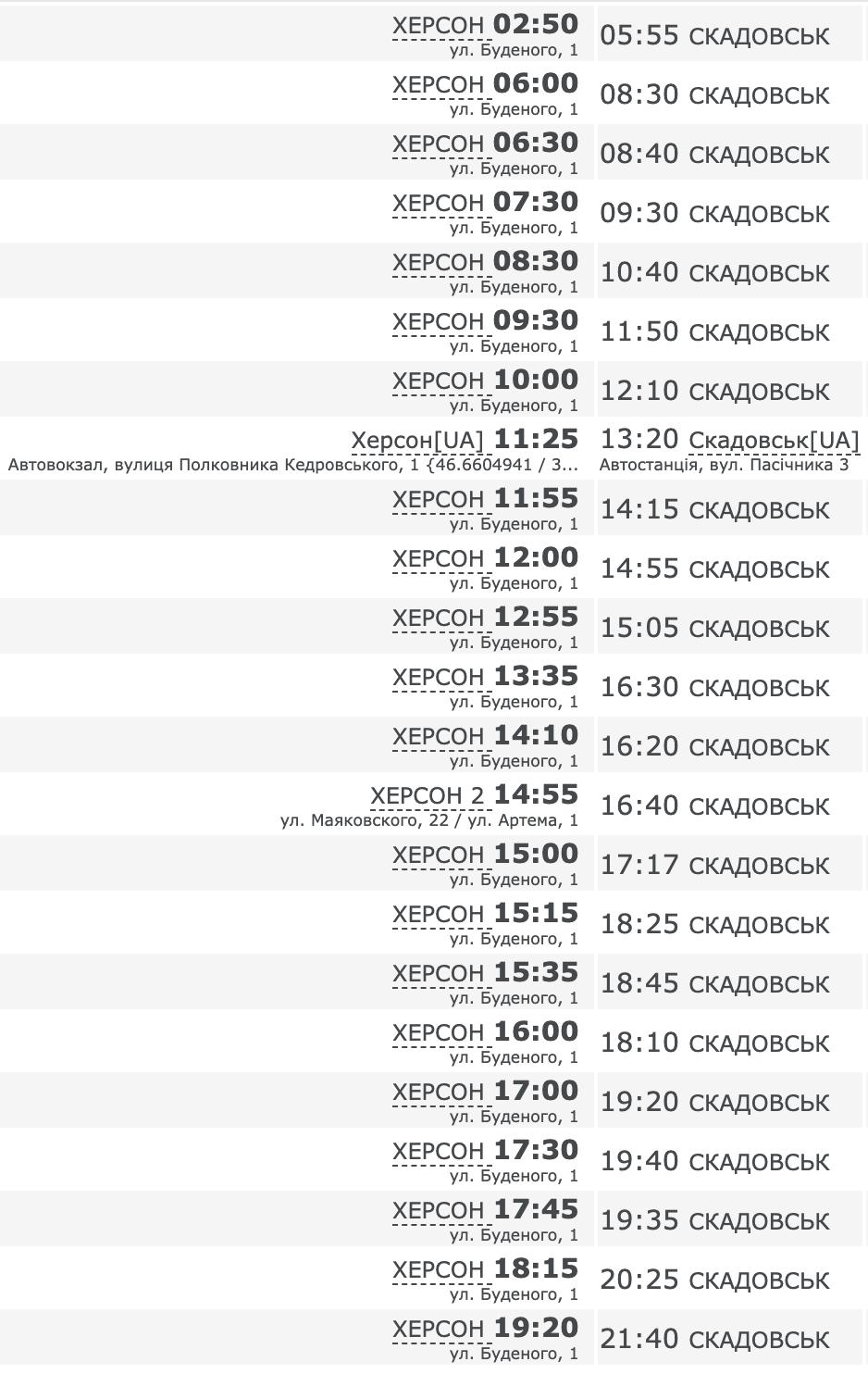 Как добраться в Скадовск на автобусе из Херсона. Расписание