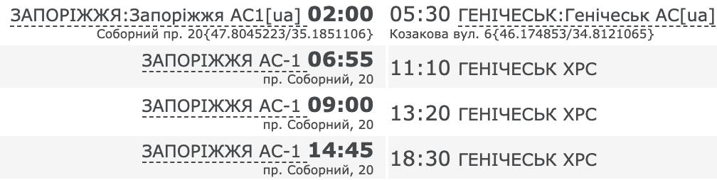 Как добраться до Геническа на автобусе из Запорожья. Расписание