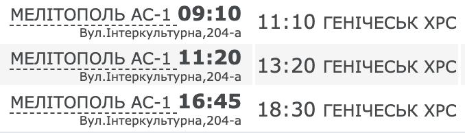 Как добраться до Геническа на автобусе из Мелитополя. Расписание