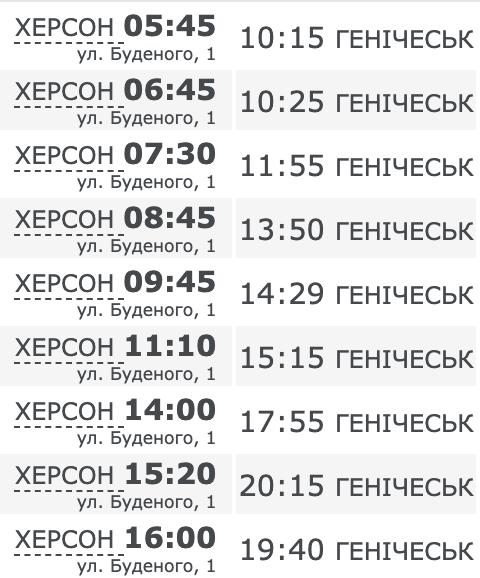 Как добраться до Геническа на автобусе из Херсона. Расписание