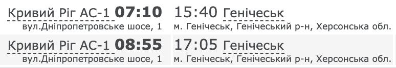 Как добраться до Геническа на автобусе из Кривого Рога. Расписание