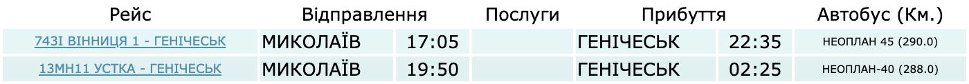 Как добраться до Геническа на автобусе из Николаева. Расписание