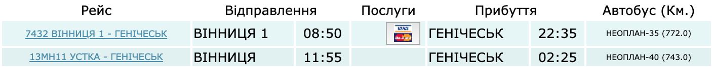 Как добраться до Геническа на автобусе из Винницы. Расписание