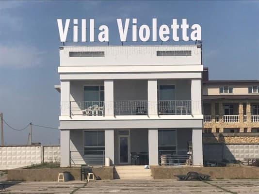 Вилла «Виолетта»