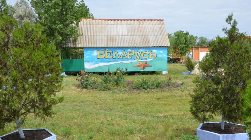 База отдыха «Беларусь»