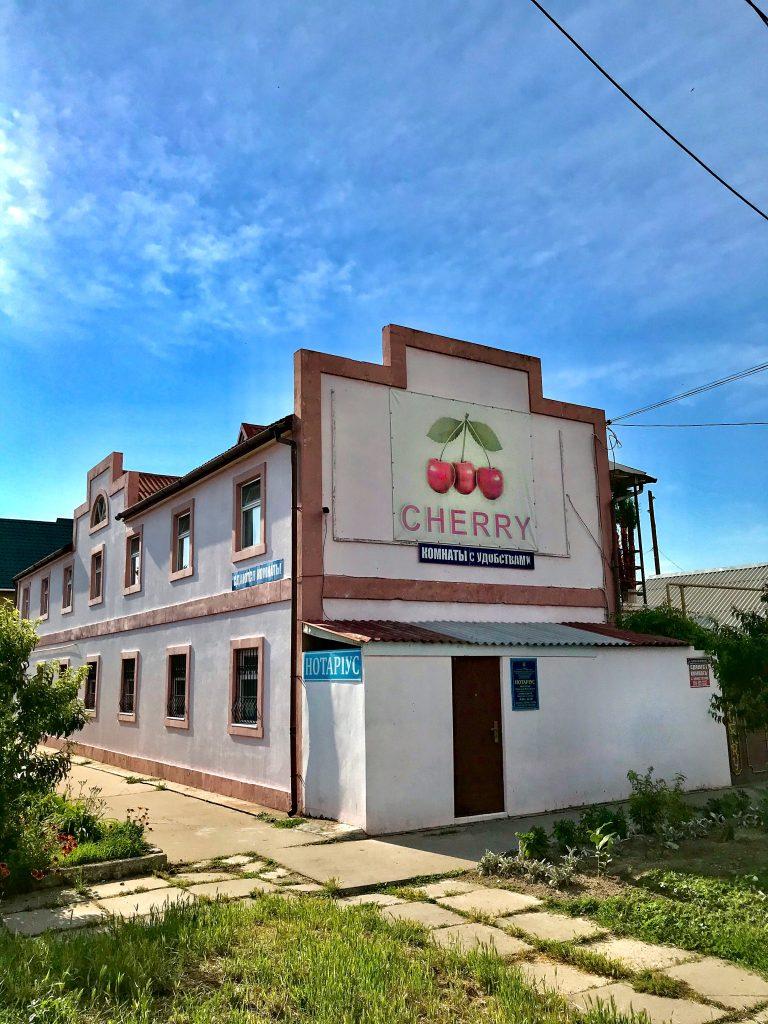 Частный дом «Cherry Hotel»