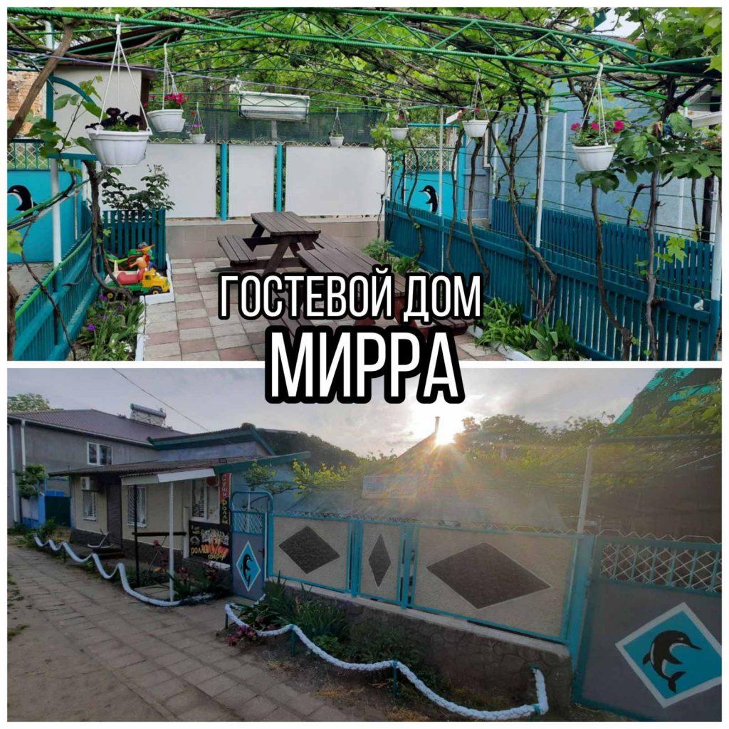 Гостевой дом «Мирра»