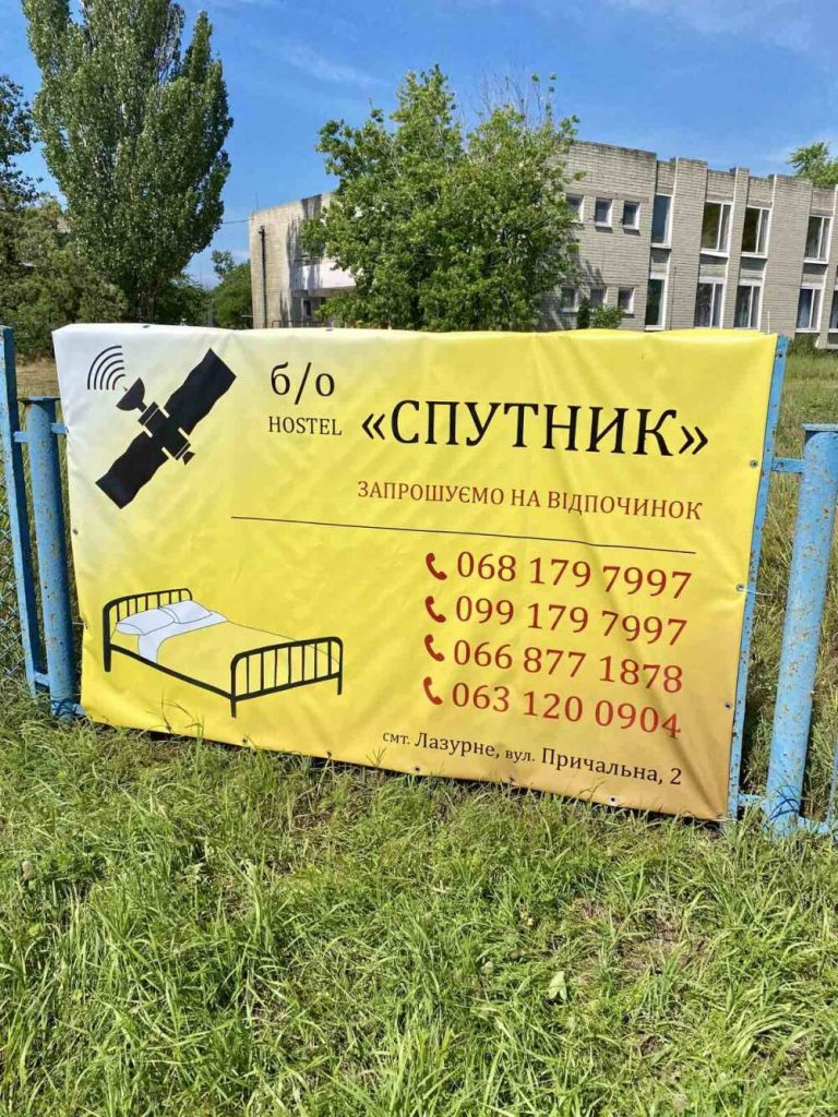 База отдыха «Спутник»